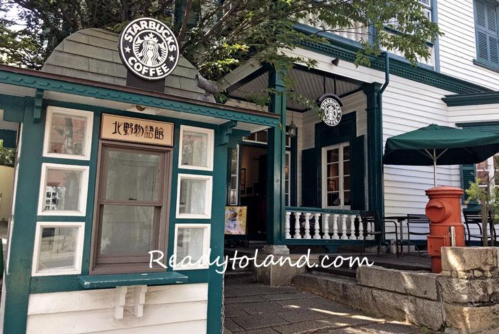 Starbucks Kitano monogatari kan