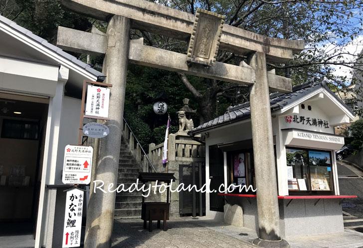 Kitano Tenman shrine, Kobe