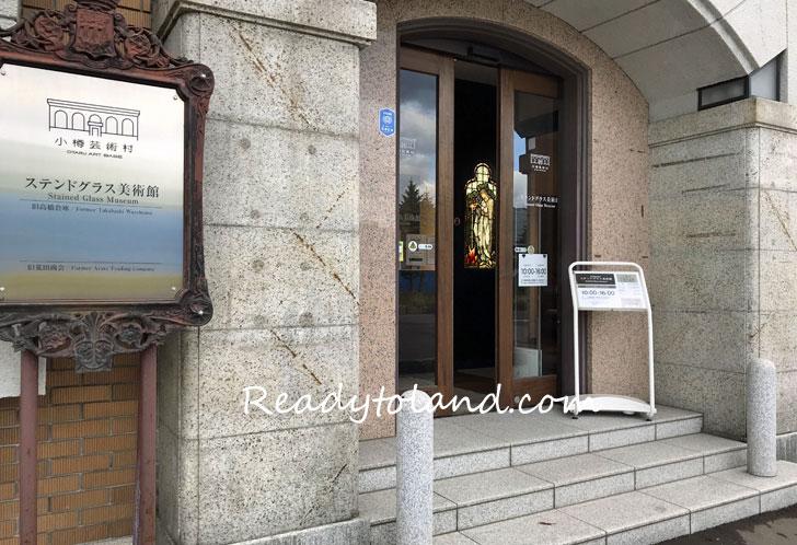 Otarugeijutsumura Stained Glass Museum