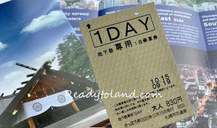 1day metro ticket sapporo