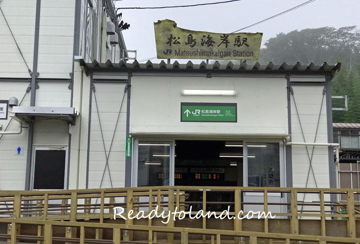 Matsushima-kaigan station
