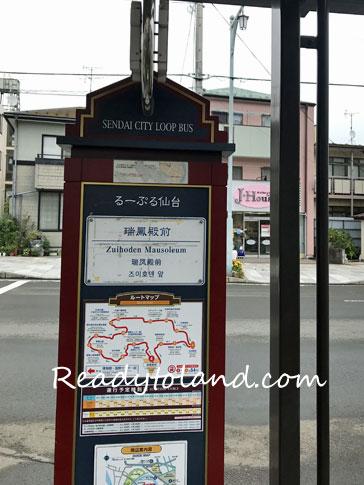 Sendai City Loop Bus