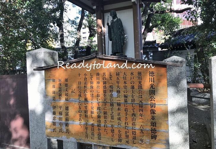 minatogawa-shrine, Kobe